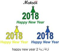 لزقة زينة happy new year2